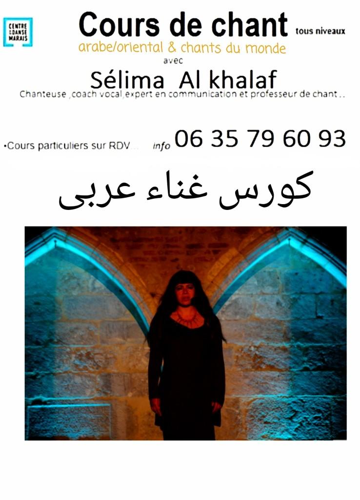 Cours de chant arabe oriental